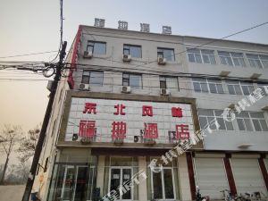 保定曲陽福地酒店
