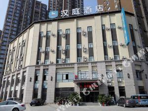 漢庭酒店(馬鞍山火車東站店)