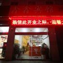 原平鑫鑫賓館