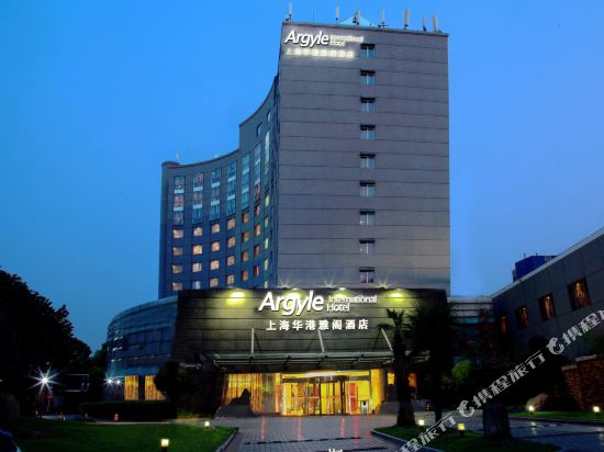 Argyle Hotel (Hongqiao International Airport)