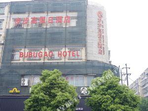 沅江步步高假日酒店