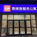 臨沂途家斯維登服務公寓(頤高上海街)(原北城名居)