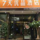 7天優品酒店(興義神奇西路店)