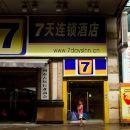 7天連鎖酒店(廣州上下九店)