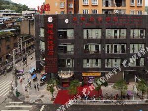 羅甸錦程尚佳酒店