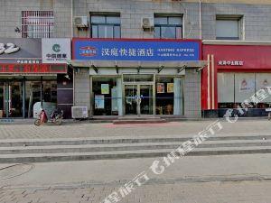 漢庭酒店(菏澤中山路國貿店)