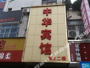 無為縣中華賓館