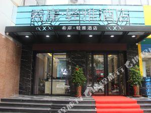 希岸輕雅酒店(臨汾平陽廣場店)