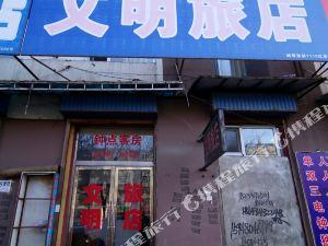 蛟河文明旅店