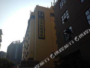 7天連鎖酒店(深圳地王大廈京基100店)