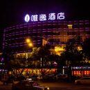 瀘州唯逸酒店