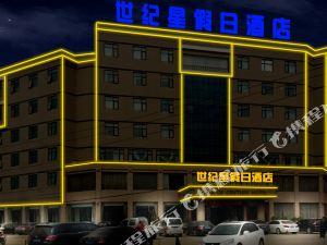 世紀星假日酒店(南陽南石醫院中州路北京大道店)