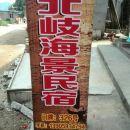霞浦北岐海景民宿(原北岐民宿)