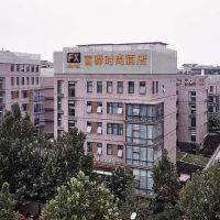 富驛時尚酒店(北京總部基地店)酒店預訂