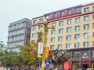 夾江御尊酒店