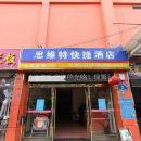 泗洪思維特快捷酒店