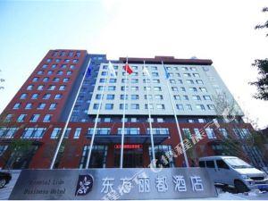 葫蘆島東方麗都酒店