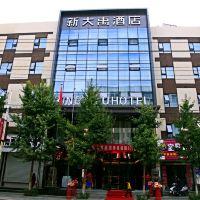 宜川新大禹酒店酒店預訂