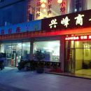 永福新峰商務酒店