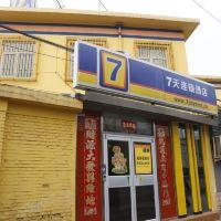 7天連鎖酒店(北京四惠東地鐵站一店)酒店預訂