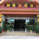 景谷勐臥大酒店