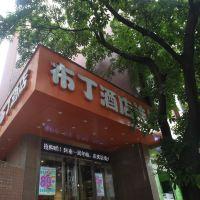 布丁(重慶北碚步行街地鐵站店 )酒店預訂