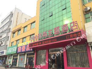 新鄉獲嘉520時尚主題酒店