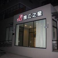 錦江之星(上海虹橋樞紐天山西路店)酒店預訂