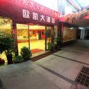 慶元斯托威酒店(原歐凱大酒店)