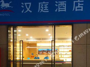漢庭酒店(泰州姜堰汽車站店)