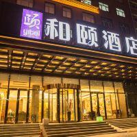 和頤酒店(哈爾濱和平路中醫藥大學店)酒店預訂