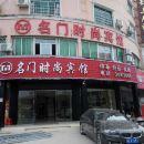 廣昌名門時尚賓館