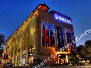 漢中漢藝文化酒店