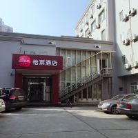 怡萊酒店(上海陸家嘴浦東大道店)酒店預訂