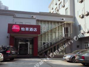怡萊酒店(上海浦東大道店)