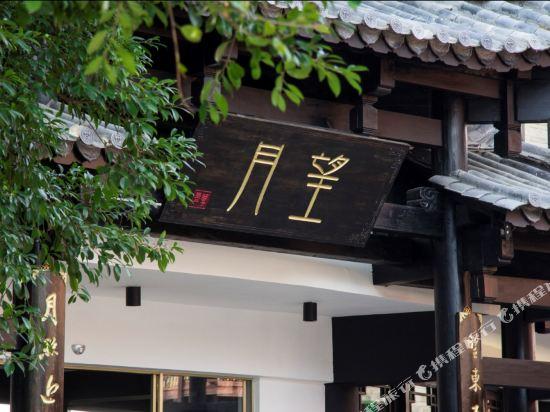 夢景望月精品酒店(昆明南屏步行街店)(Mengjing Wangyue Boutique Hotel (Kunming Nanping Pedestrian Street))外觀