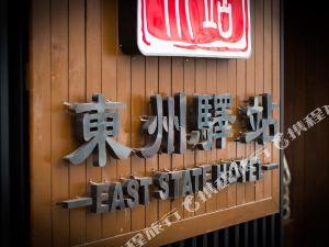 Q+開封東州驛站