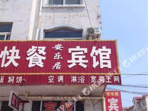 慶云安樂居賓館