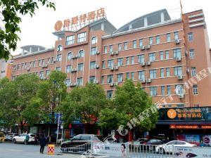 雅斯特酒店(隨州白云湖店)
