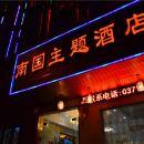 鄭州南國主題酒店