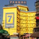 7天連鎖酒店(襄陽火車站店)