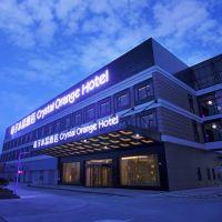 桔子水晶酒店(上海國際旅遊度假區申江南路店)酒店預訂