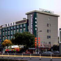 星程酒店(杭州和平會展中心店)(原天麗商務酒店)酒店預訂