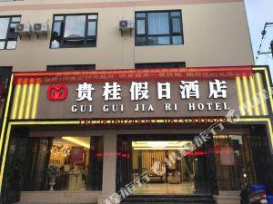 建水貴桂假日酒店