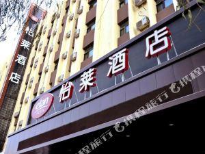怡萊酒店(佳木斯長安路店)(原米羅爾賓館)