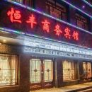 金昌恒豐商務賓館
