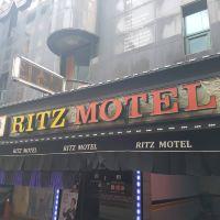 首爾RITZ旅館酒店預訂