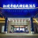 墨江秘境奇緣民族主題酒店