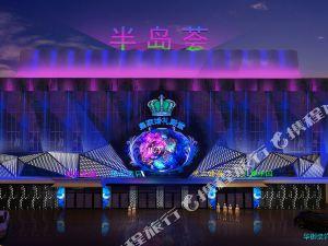 遼源半島薈酒店