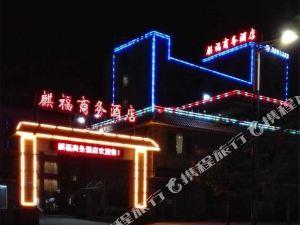 湛江麒福商務酒店
